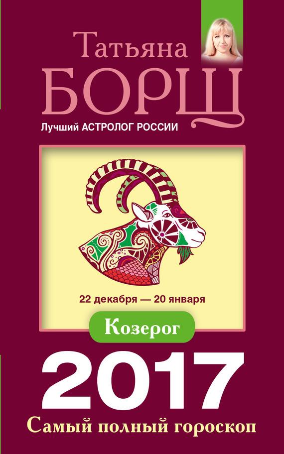 Татьяна Борщ Козерог. Самый полный гороскоп на 2017 год
