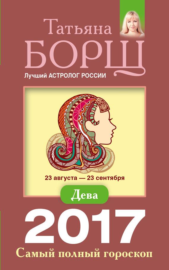 Татьяна Борщ Дева. Самый полный гороскоп на 2017 год