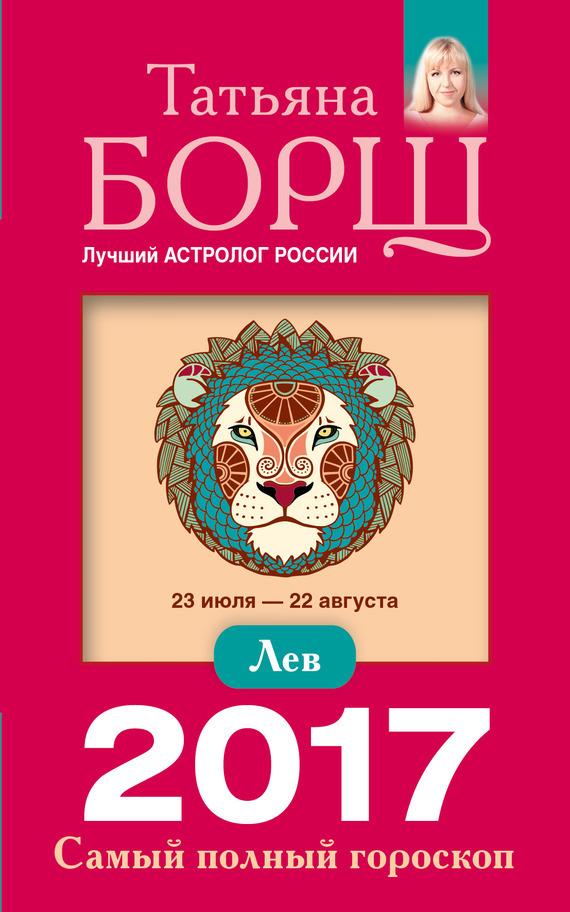 Татьяна Борщ Лев. Самый полный гороскоп на 2017 год