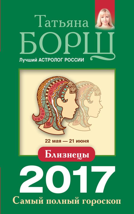 обложка книги static/bookimages/24/28/09/24280910.bin.dir/24280910.cover.jpg