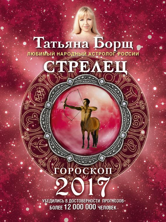 Татьяна Борщ Стрелец. Гороскоп на 2017 год татьяна борщ козерог гороскоп на 2016 год