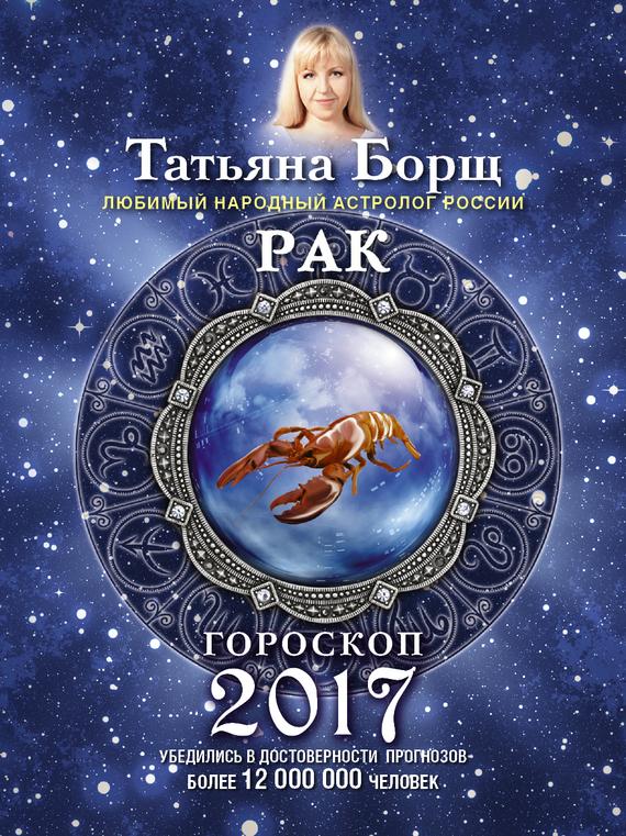 Татьяна Борщ Рак. Гороскоп на 2017 год татьяна борщ козерог гороскоп на 2016 год