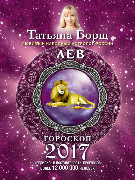 Татьяна Борщ Лев. Гороскоп на 2017 год татьяна борщ козерог гороскоп на 2016 год