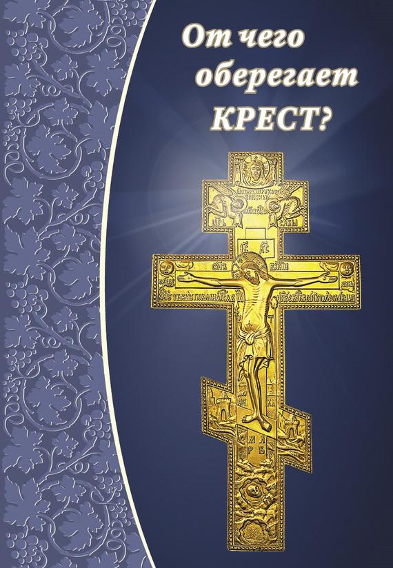 От чего оберегает крест?