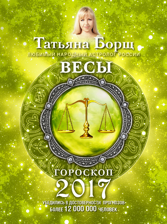 Татьяна Борщ Весы. Гороскоп на 2017 год татьяна борщ козерог гороскоп на 2016 год