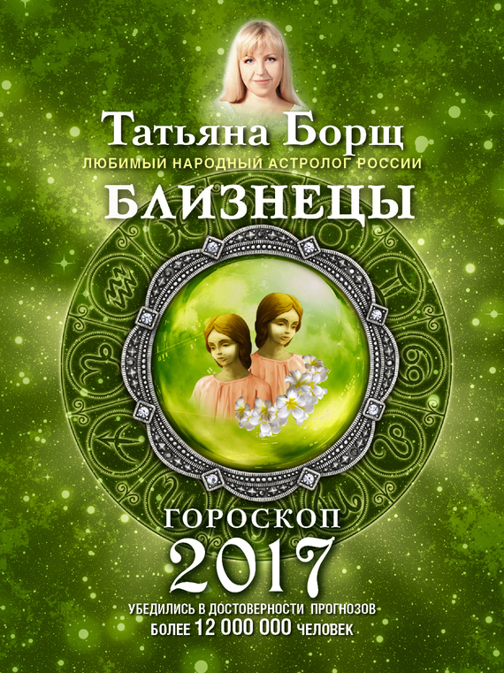 Татьяна Борщ Близнецы. Гороскоп на 2017 год татьяна борщ козерог гороскоп на 2016 год