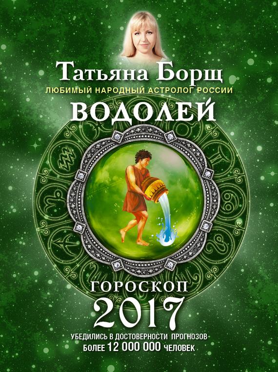 Татьяна Борщ Водолей. Гороскоп на 2017 год татьяна борщ козерог гороскоп на 2016 год