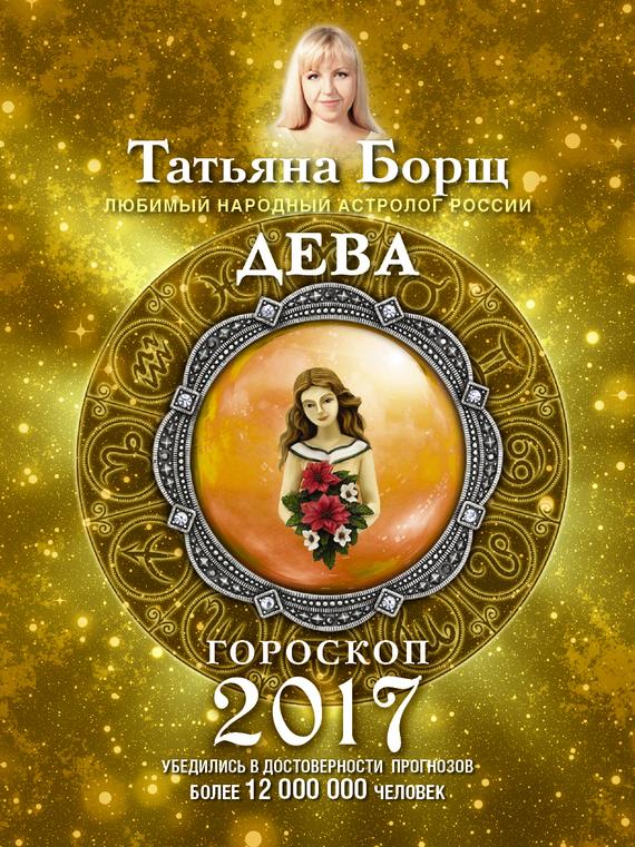 Татьяна Борщ Дева. Гороскоп на 2017 год татьяна борщ козерог гороскоп на 2016 год