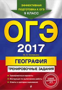 Соловьева, Ю. А.  - ОГЭ 2017. География. Тренировочные задания