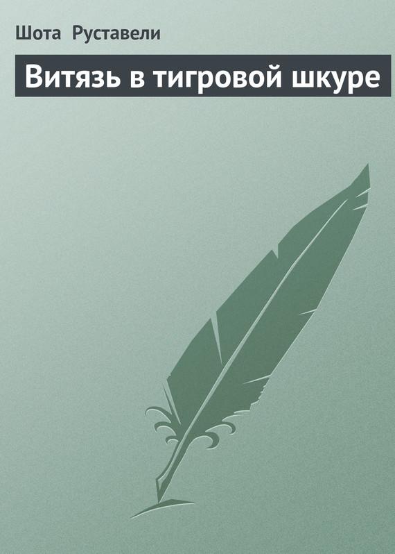 Обложка книги Витязь в тигровой шкуре, автор Руставели, Шота