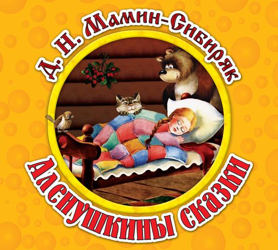 Аленушкины сказки ( Дмитрий Мамин-Сибиряк  )
