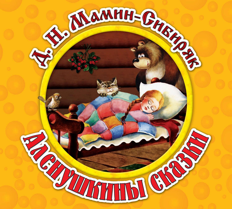 Мамин сибиряк аленушкины сказки скачать бесплатно fb2