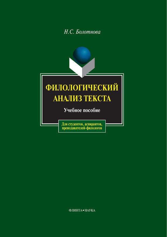 Н. С. Болотнова Филологический анализ текста. Учебное пособие н с болотнова филологический анализ текста