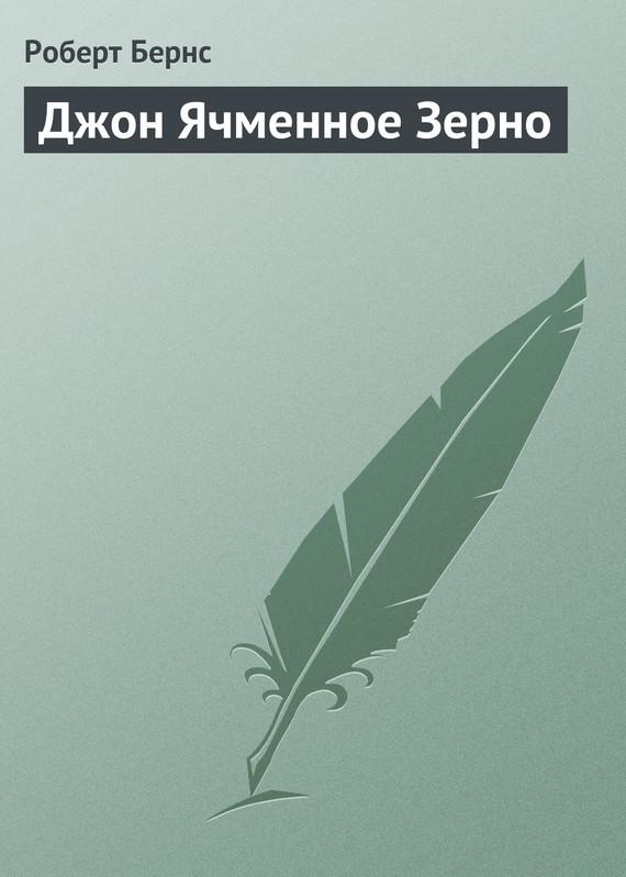 Джон Ячменное Зерно