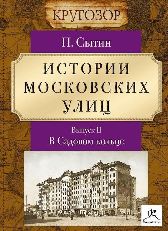 Истории московских улиц. изменяется романтически и возвышенно