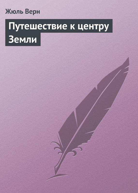 Обложка книги Путешествие к центру Земли, автор Верн, Жюль