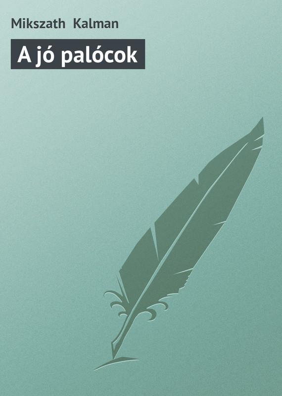 Обложка книги A j? pal?cok, автор Kalman, Mikszath