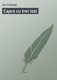 Creangă, Ion  - Capra cu trei iezi