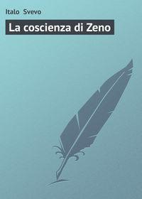 Svevo, Italo   - La coscienza di Zeno
