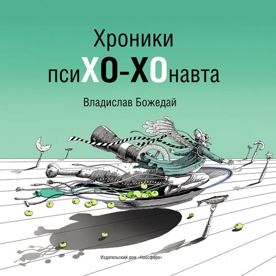Владислав Божедай Хроники псиХО-ХОнавта книга pdf скачать