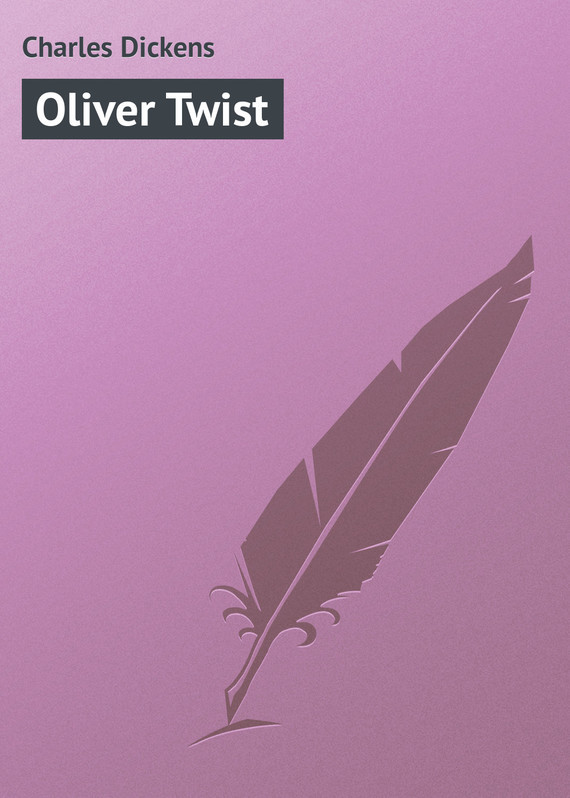 Чарльз Диккенс Oliver Twist dickens oliver twist