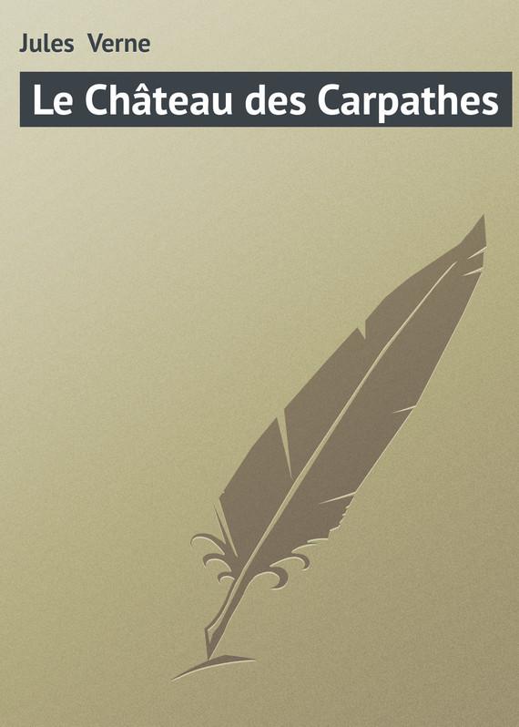 Жюль Верн Le Château des Carpathes серия неизвестный жюль верн комплект из 25 книг