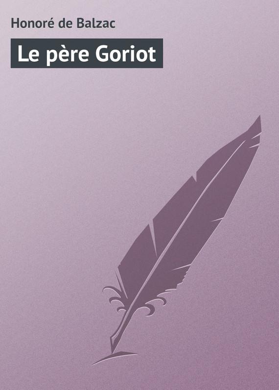 Оноре де Бальзак Le père Goriot оноре де бальзак мачеха