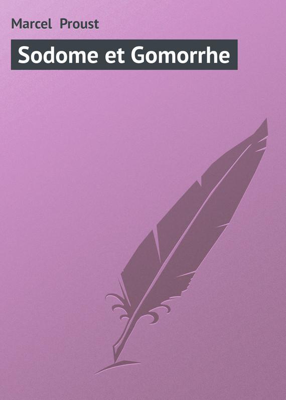 Марсель Пруст Sodome et Gomorrhe sodome et gomorrhe