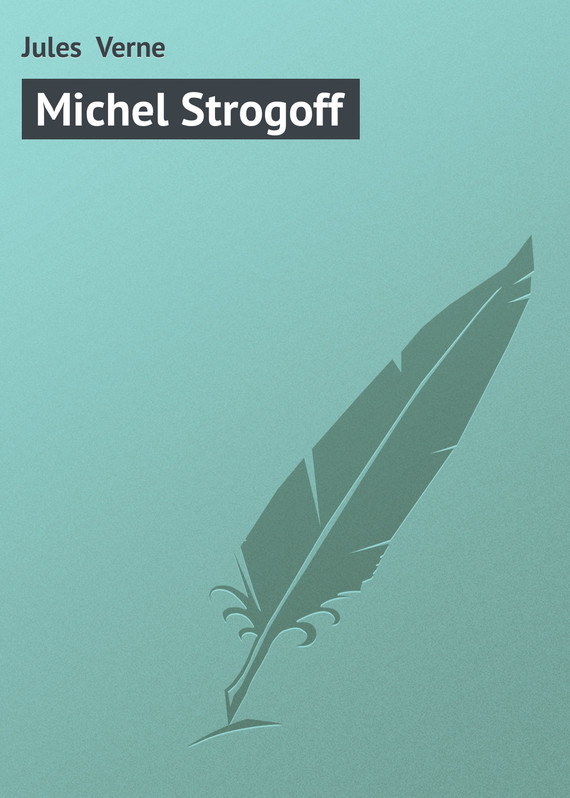 Жюль Верн Michel Strogoff серия неизвестный жюль верн комплект из 25 книг