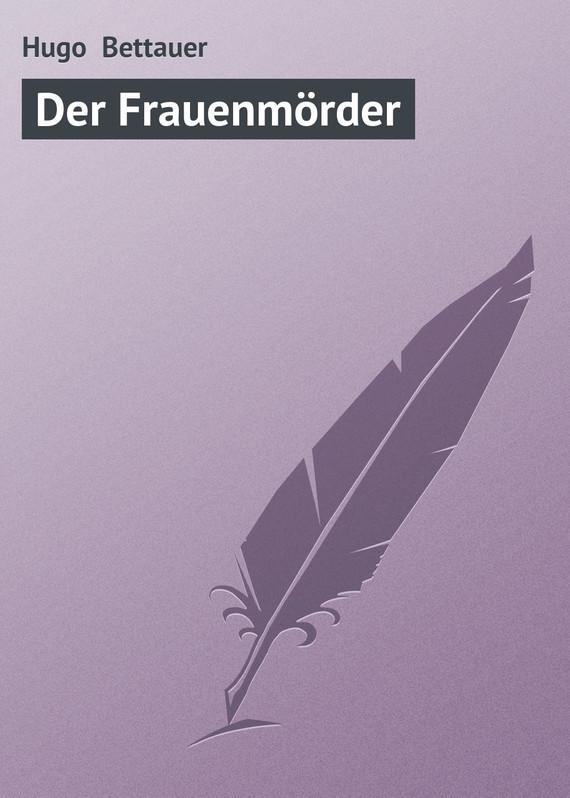Hugo Bettauer Der Frauenmörder сапоги quelle der spur 1013540