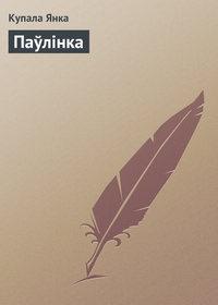 Янка, Купала  - Паўлінка
