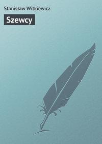 Witkiewicz, Stanisław  - Szewcy