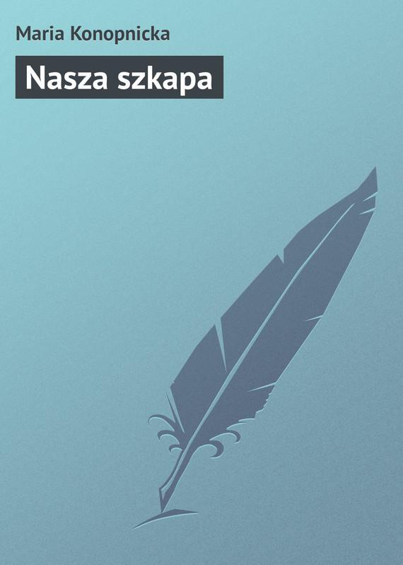 Обложка книги Nasza szkapa, автор Konopnicka, Maria