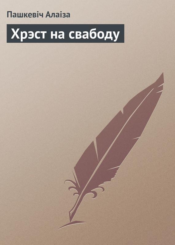 Пашкевч Алаза бесплатно