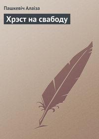 Алаіза, Пашкевіч  - Хрэст на свабоду