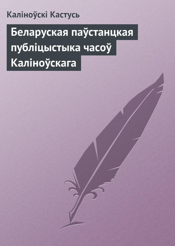 Беларуская паўстанцкая публіцыстыка часоў Каліноўскага