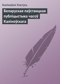 Кастусь, Каліноўскі  - Беларуская паўстанцкая публіцыстыка часоў Каліноўскага