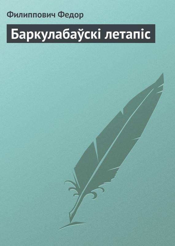 Баркулабаўскі летапіс