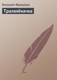 Францiшак, Багушэвiч  - Тралялёначка