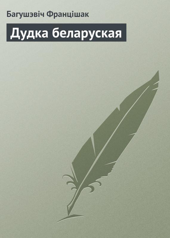 Дудка беларуская случается неторопливо и уверенно