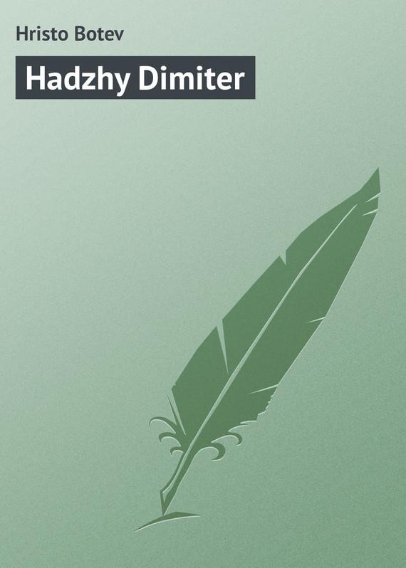 Hadzhy Dimiter