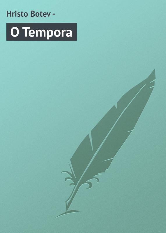 Hristo Botev - O Tempora shure cvb w o