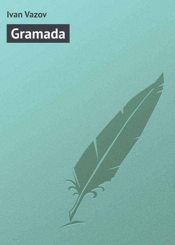 Обложка книги Gramada, автор Vazov, Ivan