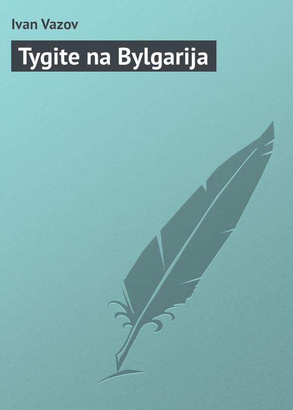 Ivan Vazov Tygite na Bylgarija cats an illustrated miscellany