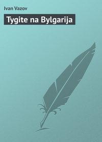 - Tygite na Bylgarija