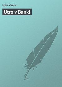 - Utro v Banki