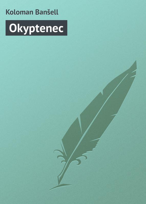Okyptenec