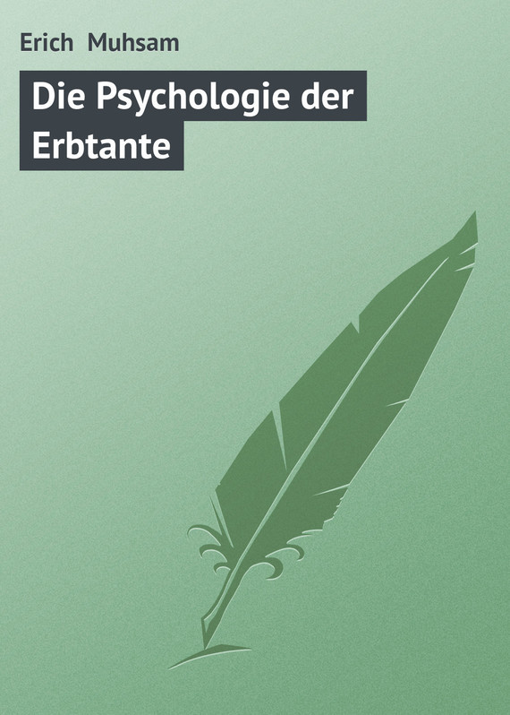 Фото Erich Muhsam Die Psychologie der Erbtante дутики der spur der spur de034amde817