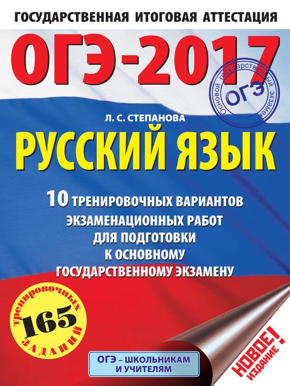 Л. С. Степанова бесплатно