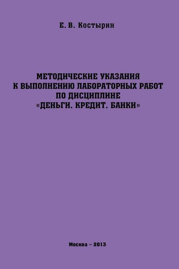 Е. В. Костырин Методические указания к выполнению лабораторных работ по дисциплине «Деньги. Кредит. Банки»